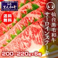 仙台黒毛和牛サーロインステーキ6枚
