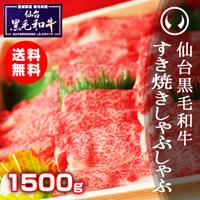 仙台黒毛和牛すき焼き・しゃぶしゃぶ1500g