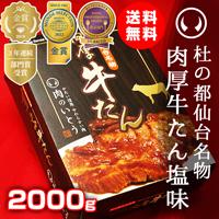 仙台名物肉厚牛たん【塩味】2000g