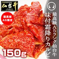 仙台牛味付霜降カルビ150g