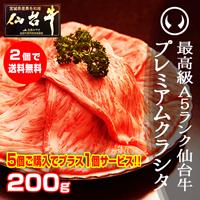 仙台牛クラシタロース200g
