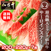 仙台牛サーロインステーキ7枚