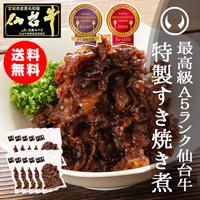 仙台牛すき焼き煮10パック