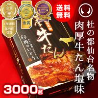 仙台名物肉厚牛たん【塩味】3000g