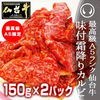 仙台牛味付霜降りカルビ300g
