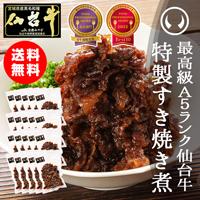 仙台牛すき焼き煮20パック