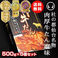 仙台名物肉厚牛たん【塩味】500g×5個