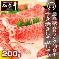 仙台牛すき焼き・しゃぶしゃぶ200g