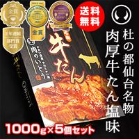 仙台名物肉厚牛たん【塩味】1000g×5個