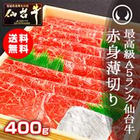 仙台牛赤身薄切り400g
