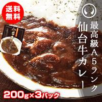 仙台牛カレー3パック