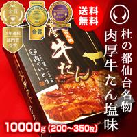 仙台名物肉厚牛たん【塩味】10000g