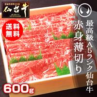 仙台牛赤身薄切り600g