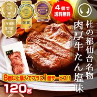 仙台名物肉厚牛たん【塩味】120g
