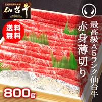仙台牛赤身薄切り800g
