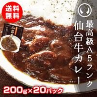 仙台牛カレー20パック