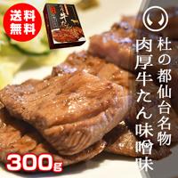 仙台名物肉厚牛たん【味噌味】300g