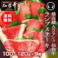 仙台牛ランプステーキ9枚