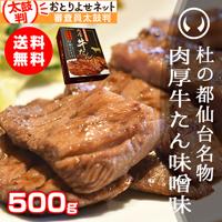 仙台名物肉厚牛たん【味噌味】500g
