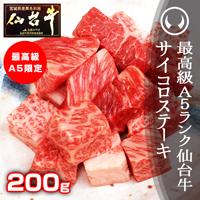 仙台牛サイコロステーキ200g