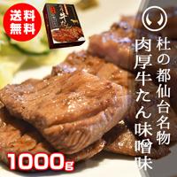 仙台名物肉厚牛たん【味噌味】1000g