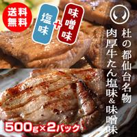 仙台名物肉厚牛たん【塩味&味噌味】1000g