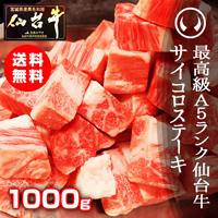 仙台牛サイコロステーキ1000g