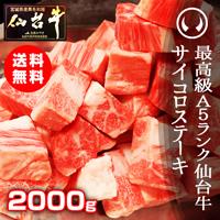 仙台牛サイコロステーキ2000g
