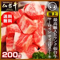 仙台牛極上サーロインサイコロステーキ200g