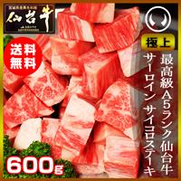 仙台牛極上サーロインサイコロステーキ600g