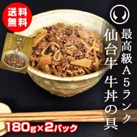仙台牛牛丼の具2パック