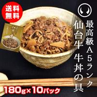 仙台牛牛丼の具10パック