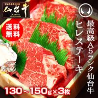 仙台牛ヒレステーキ3枚