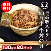 仙台牛牛丼の具20パック