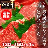 仙台牛ヒレステーキ4枚