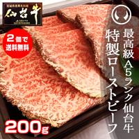 仙台牛ローストビーフ200g