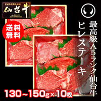 仙台牛ヒレステーキ10枚