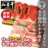 仙台牛サーロインステーキ4枚+仙台牛すき焼きしゃぶしゃぶ用400g