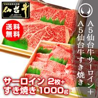 仙台牛サーロインステーキ2枚+仙台牛すき焼きしゃぶしゃぶ用1000g