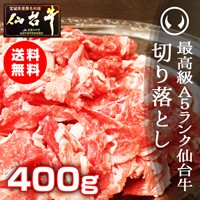 仙台牛切落し400g
