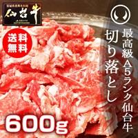 仙台牛切り落とし600g