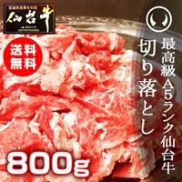 仙台牛切り落とし800g