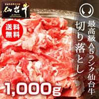 仙台牛切り落とし1000g