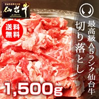 仙台牛切り落とし1500g