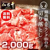 仙台牛切り落とし2000g