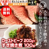 仙台牛ローストビーフ200g+仙台牛すき焼き煮すき煮100g