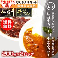 仙台牛+牛たんミックスカレー2パック
