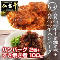 仙台牛ハンバーグ2個+仙台牛すき焼き煮すき煮100g