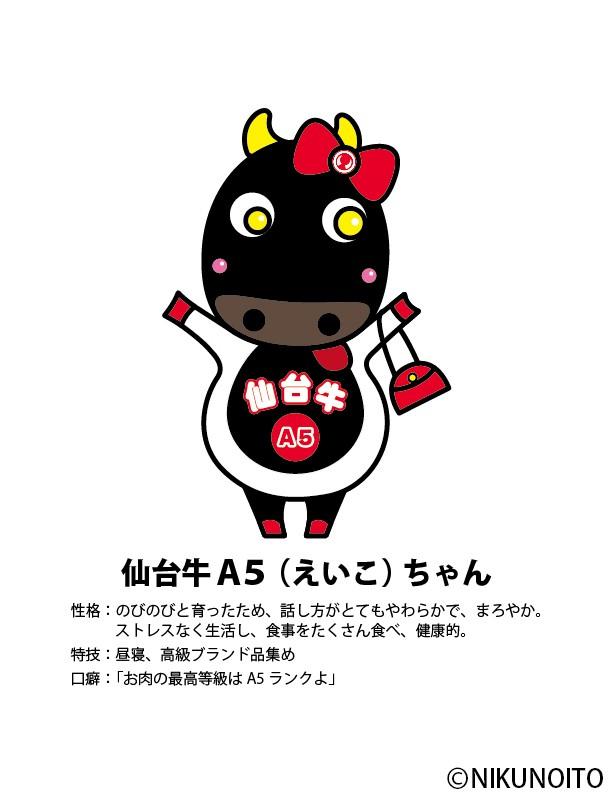 仙台牛A5