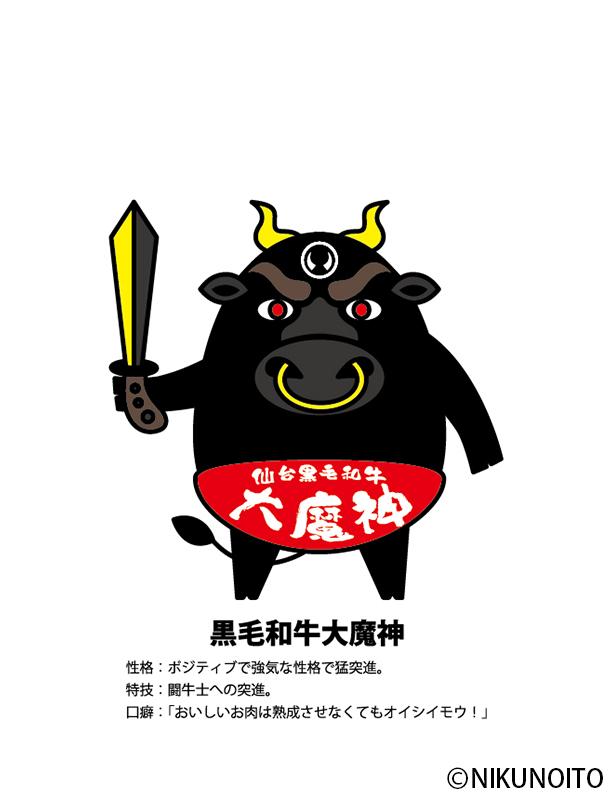 黒毛和牛大魔神